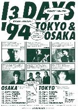 I3DAYS'94 TOKYO & OSAKA