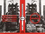 ENDING ERROR VHS