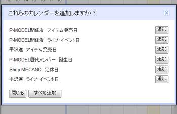 カレンダー追加のコピー.png